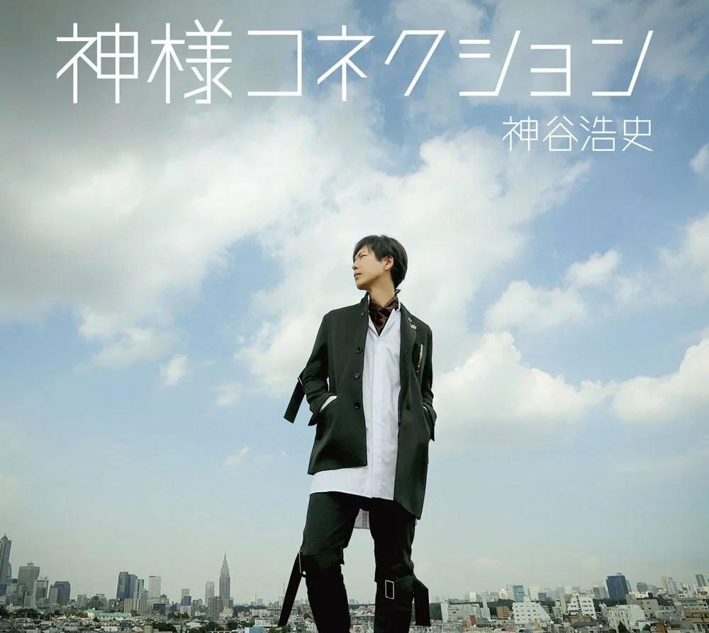 神様コネクション (豪華盤 CD+DVD) [ 神谷浩史 ]