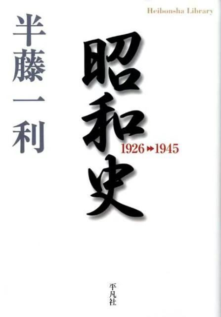 昭和史(1926-1945) (平凡社ライブラリー) [ 半藤一利 ]