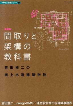 間取りと架構の教科書最新版 吉田桂二の紙上木造建築学校 (デ