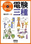 ひとりで学べる電験三種 (License books) [ 飯田芳一 ]