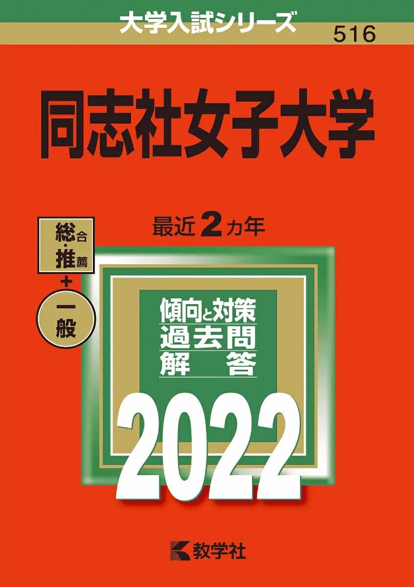 同志社女子大学 (2022年版大学入試シリーズ) [ 教学社編集部 ]