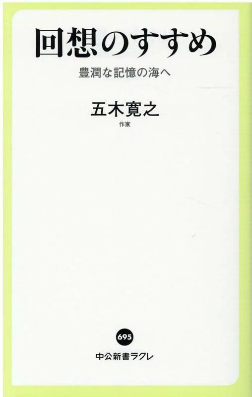回想のすすめ 豊潤な記憶の海へ (中公新書ラクレ 695)
