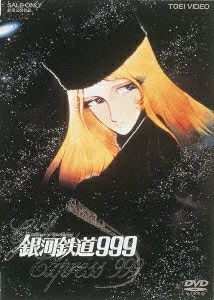 銀河鉄道999 [ 野沢雅子 ] - 楽天ブックス