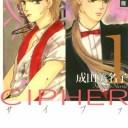 CIPHER愛蔵版(1) (花とゆめコミックススペシャル) [ 成田美名子 ]