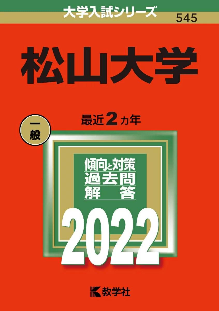 松山大学 (2022年版大学入試シリーズ) [ 教学社編集部 ]
