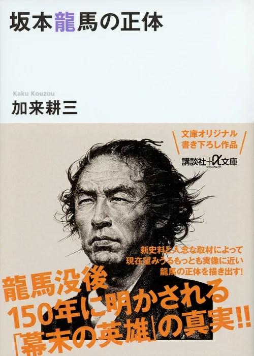 坂本龍馬の正体 (講談社+α文庫) [ 加来 耕三 ]