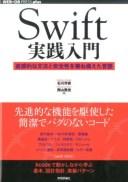Swift実践入門 直感的な文法と安全性を兼ね備えた言語 (WEB+DB press plusシリーズ) [ 石川洋資 ]