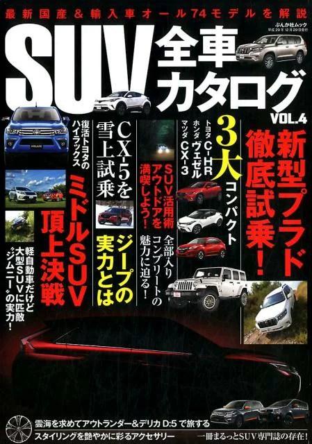 SUV全車カタログ(VOL.4) 最新国産&輸入車オール74モデルを解説 国産&輸入車のSUVのすべてを網羅 (ぶんか社ムック)