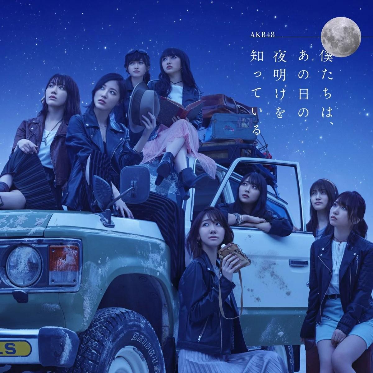 【楽天ブックス限定先着特典】僕たちは、あの日の夜明けを知っている (Type-B) (向井地美音撮り下ろしミニカレンダー&生写真付き) [ AKB48 ]