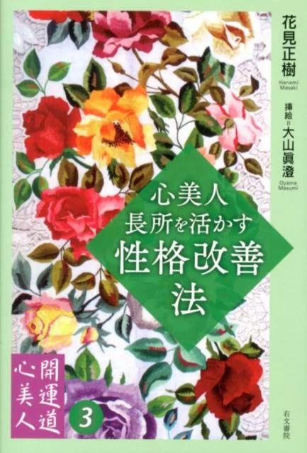 心美人・長所を活かす性格改善法 [ 花見正樹 ] - 楽天ブックス