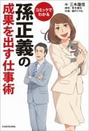 コミックでわかる 孫正義の成果を出す仕事術 [ 三木 雄信 ]