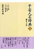 平安人名辞典(上) [ 槇野広造 ]
