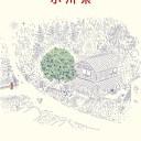 ツバキ文具店 (幻冬舎文庫) [ 小川糸 ]