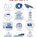 ツバキ文具店の鎌倉案内 (幻冬舎文庫) [ ツバキ文具店 ]