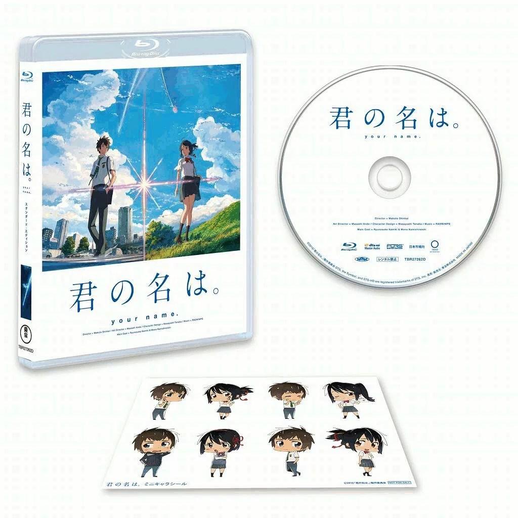 「君の名は。」Blu-rayスタンダード・エディション【Blu-ray】 [ 神木隆之介 ]
