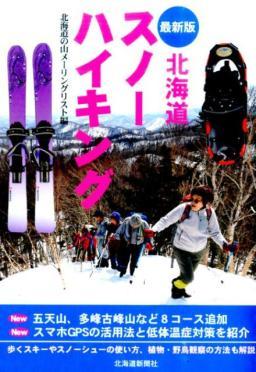 北海道スノーハイキング最新版 [ 北海道の山メーリングリスト