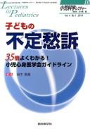 小児科学レクチャー(4-1) 特集:子どもの不定愁訴 [ 五十嵐隆 ]