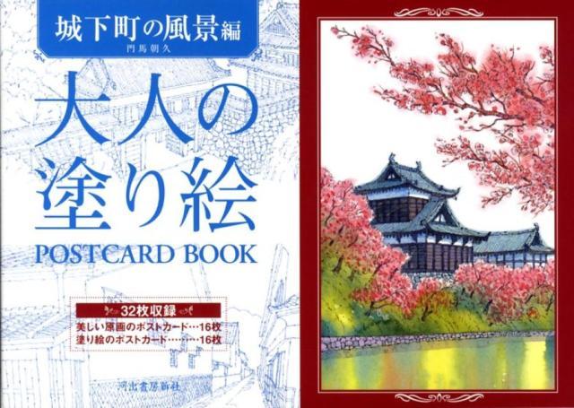 大人の塗り絵POSTCARD BOOK(城下町の風景編) [ 門馬朝久 ]