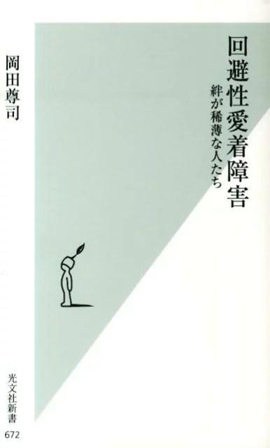 回避性愛着障害 絆が稀薄な人たち (光文社新書) [ 岡田尊司 ]