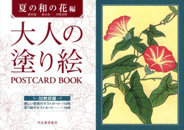 大人の塗り絵POSTCARD BOOK(夏の和の花編) [ 酒井抱一 ]