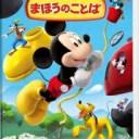 ミッキーマウス クラブハウス/まほうのことば [ (ディズニー) ]