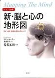 新・脳と心の地形図