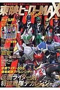 東映ヒーローmax(vol.8)