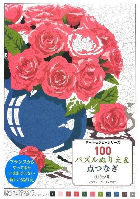 100パズルぬりえ&点つなぎ(1) 光と影 (アートセラピーシリーズ) [ ジェレミ・マリエ ]