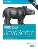 初めてのJavaScript 第3版 ES2015以降の最新ウェブ開発 [ Ethan Brown ]