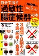 自分で治す過敏性腸症候群の本 (TJMOOK) [ 江田証 ]