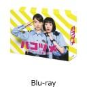 【先着特典】ハコヅメ~たたかう!交番女子~ Blu-ray BOX【Blu-ray】(ポストカード3枚セット) [ 戸田恵梨香 ]