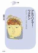 アルツハイマー・ワクチン 認知症予防・治療の最前線 (シリーズcura) [ 田平武 ]