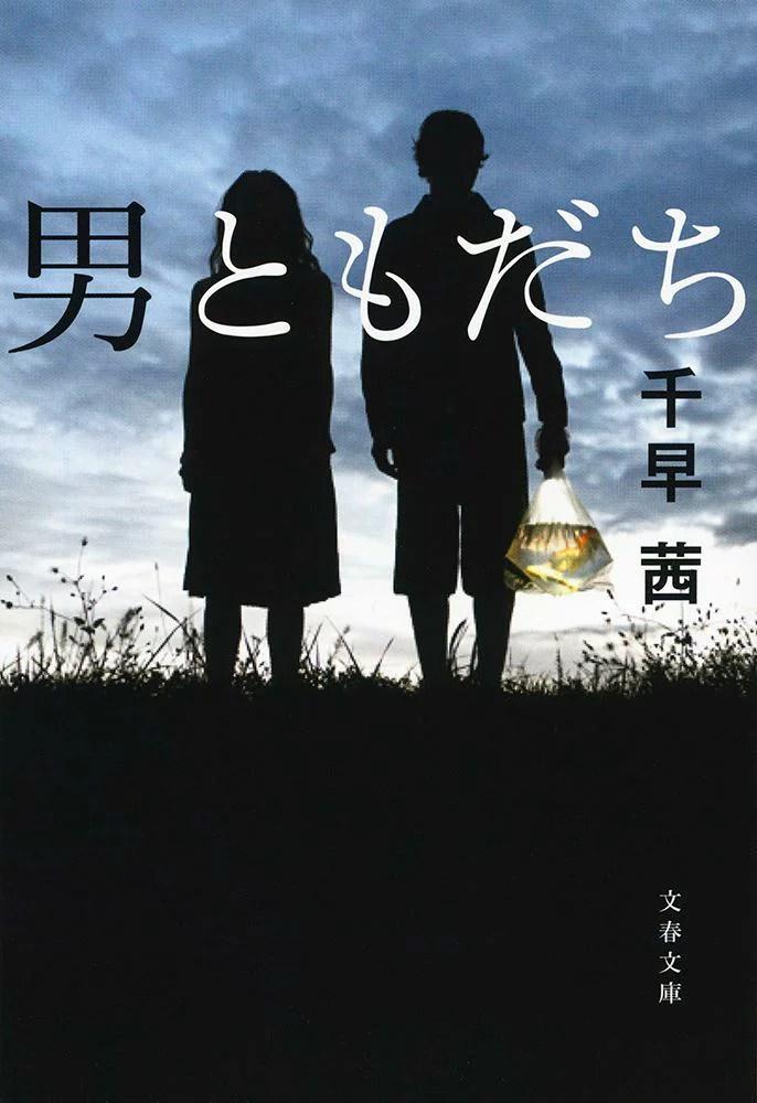 男ともだち (文春文庫) [ 千早 茜 ]