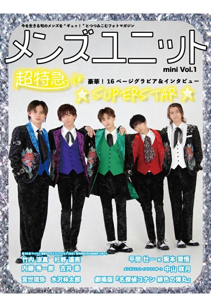 【POD】メンズユニット mini Vol.1 表紙 超特急 / 宮世琉弥 / イン・ザ・ハイツ 平