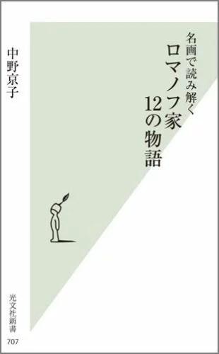 ロマノフ家12の物語 名画で読み解く (光文社新書) [ 中野京子(ドイツ文学)