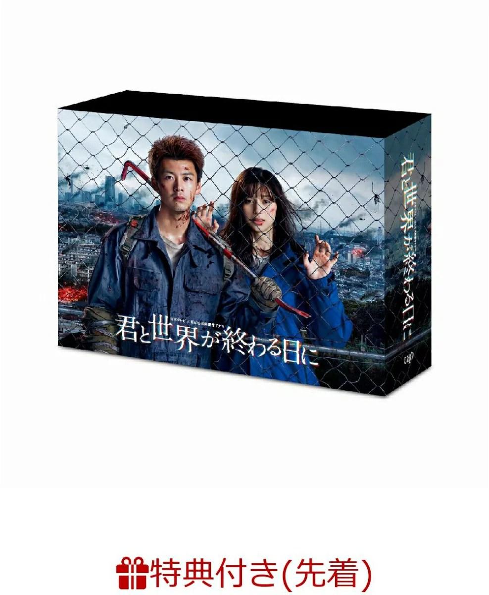 【先着特典】君と世界が終わる日に DVD-BOX(オリジナルポストカードセット(2枚組)) [ 竹内