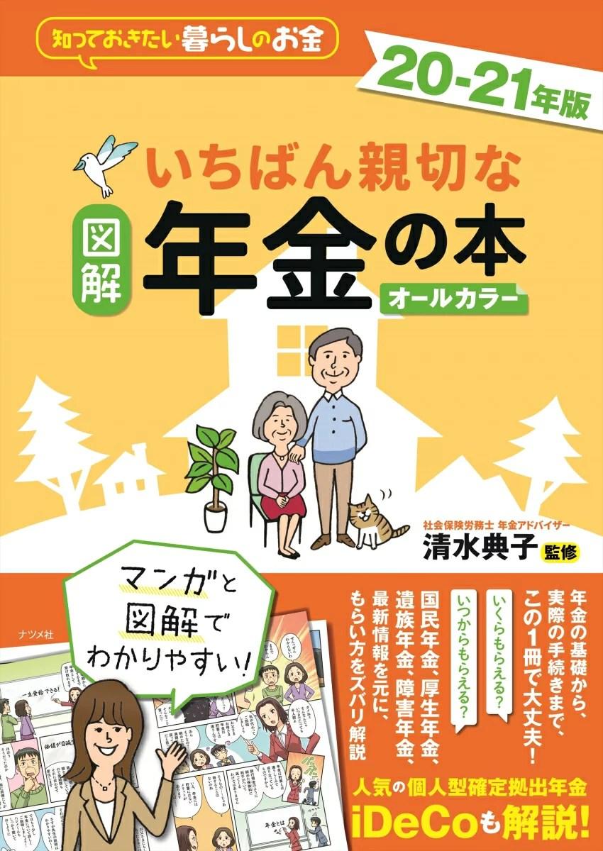 図解いちばん親切な年金の本 20-21年版 [ 清水典子 ]