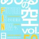 あひるの空 FUTURE IS NOW(50) (講談社コミックス) [ 日向 武史 ]