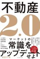 不動産2.0 [ 長谷川高 ]