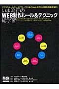 いま流行のWEB制作ルール&テクニック総学習