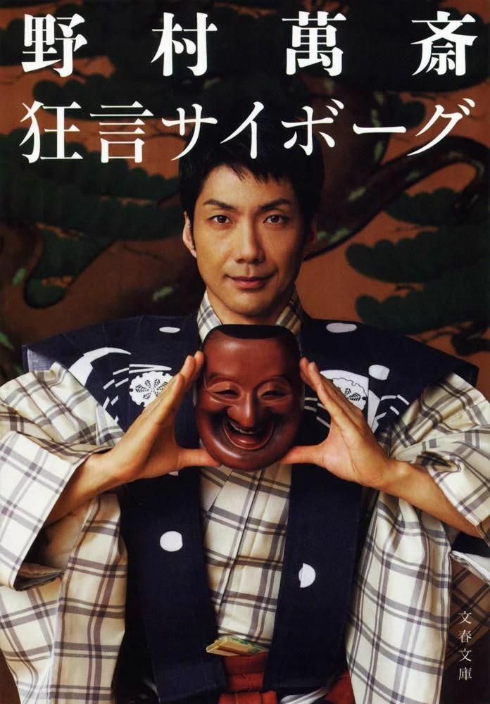 狂言サイボーグ [ 野村万斎 ] - 楽天ブックス