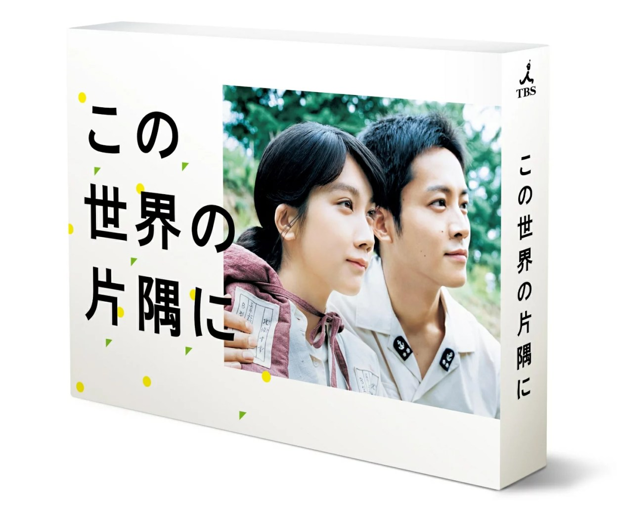 この世界の片隅に Blu-ray BOX【Blu-ray】 [ 松本穂香 ]
