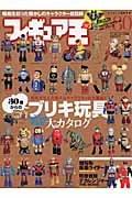 フィギュア王(no.80)