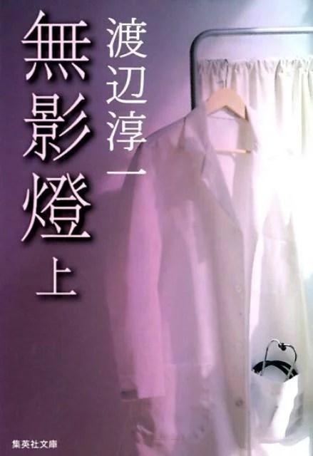 無影燈(上) (集英社文庫) [ 渡辺淳一 ]