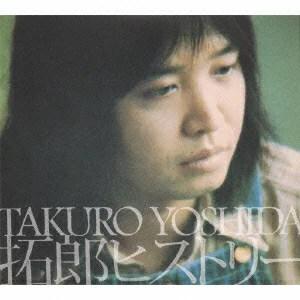 拓郎ヒストリー(初回限定 CD+DVD) [ 吉田拓郎 ]