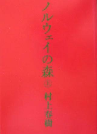 ノルウェイの森(上) (講談社文庫) [ 村上春樹 ]