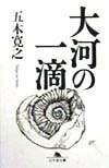 大河の一滴 (幻冬舎文庫) [ 五木寛之 ]