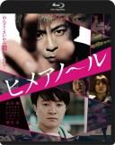ヒメアノ〜ル【Blu-ray】 [ 森田剛 ]