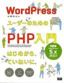 WordPressユーザーのためのPHP入門第3版 はじめか
