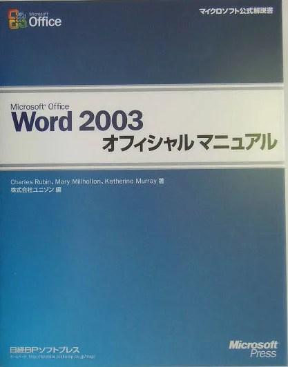 Microsoft Office Word 2003オフィシャルマニュアル
